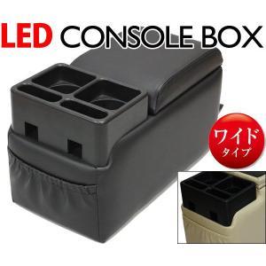 LEDコンソールボックス 座席用ワイド 汎用 カスタム 内装 パーツ カーグッズ カー用品 軽自動車...