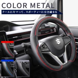ハンドルカバー カラーメタル Sサイズ36.5〜37.9cm 車 おしゃれ グリップ 軽自動車 カーグッズ カー用品 レッド ブルー シルバー|felice-vita