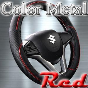 ハンドルカバー カラーメタル Sサイズ36.5〜37.9cm 車 おしゃれ グリップ 軽自動車 カーグッズ カー用品 レッド ブルー シルバー|felice-vita|02