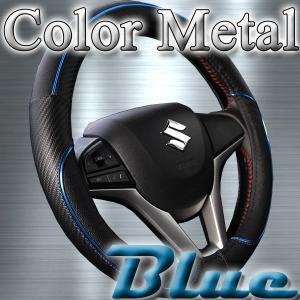 ハンドルカバー カラーメタル Sサイズ36.5〜37.9cm 車 おしゃれ グリップ 軽自動車 カーグッズ カー用品 レッド ブルー シルバー|felice-vita|03