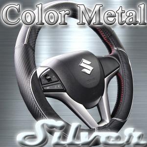 ハンドルカバー カラーメタル Sサイズ36.5〜37.9cm 車 おしゃれ グリップ 軽自動車 カーグッズ カー用品 レッド ブルー シルバー|felice-vita|04