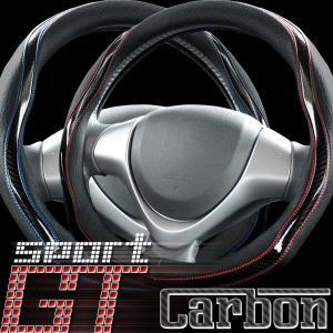 ハンドルカバー スポルトGTカーボン レッドステッチ ブルーステッチ ガングリップ調 Sサイズ36.5〜37.9cm