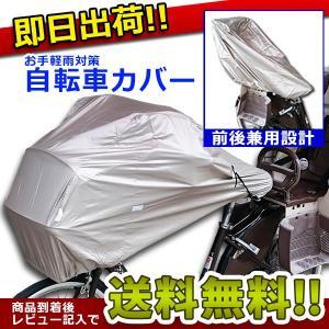 1000円ポッキリ 自転車カバー チャイルドシート対応 スト...
