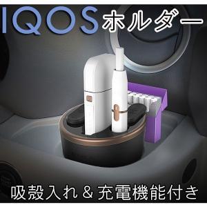 車載ホルダー アイコスホルダー IQOSホルダー アイコス灰皿 カーアクセサリー|felice-vita