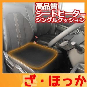 座 ほっか シートヒーター シングル 車 12V レビュー記入で送料無料