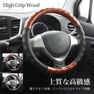 ハイグリップウッド ハンドルカバー ブラウン ブラック Sサイズ36.5〜37.9cm Mサイズ38...