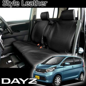 ◆適合車種情報 車名:日産 デイズ【DAYZ】 型式:DBA-B21W グレード:J / S / X...