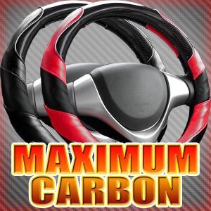 ハンドルカバー マキシマムカーボン レッド ブラック カーボン調 レザー調 Sサイズ36.5〜37.9cm