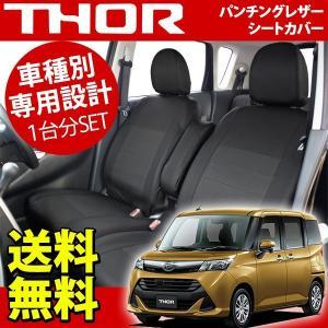 ◆適合車種情報 車名  :ダイハツ トール 年式  :H28.11〜 型式  :M900S / M9...