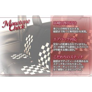 ハスラー シートカバー モノトーンチェック |felice-vita|05