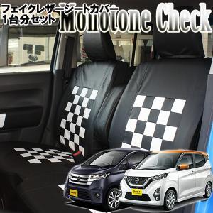 デイズ◆適合車種情報 車名:日産 デイズ【DAYZ】 型式:DBA-B21W グレード:J / S ...