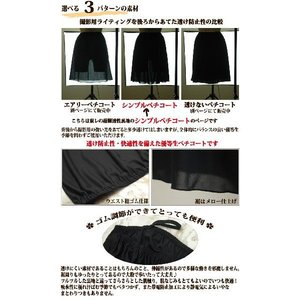 ペチコート ワンピース 透け防止 静電気防止 felice2014 03