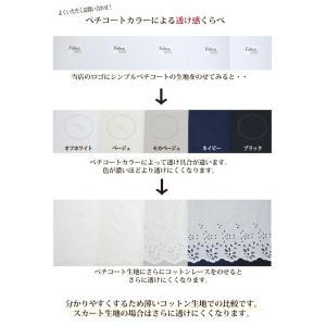 ペチコート ワンピース 透け防止 静電気防止 felice2014 04