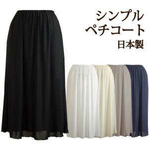 ペチコート ロングペチコート 透け防止 メール便送料無料