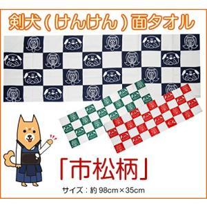 剣犬(けんけん) 面タオル 『-市松柄- 』面タオル 剣道 スポーツ 手ぬぐい 緑