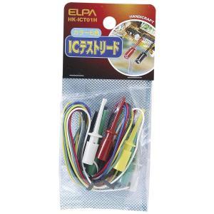 ELPA ICテストリード 0.5m HK-ICT01H