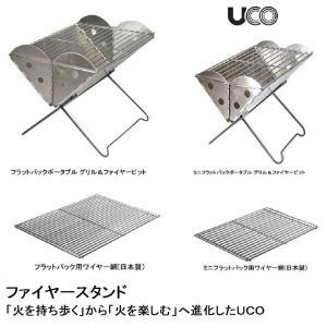 ユーコ(UCO) アウトドア キャンプ 焚火台 ミニフラットパック用 ワイヤー網 27035