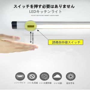 Lexu LED キッチン用ライト 手元灯 バーライト キッチン 調光可能 流し元灯 タッチレススイッチ センサーライト スリムライト 壁掛|felicevoice-store