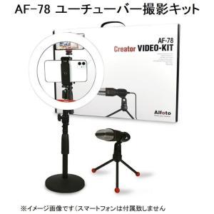 YOUTUBER 動画撮影機材セット Alfoto AF-78 Video Kit YouTub,生...