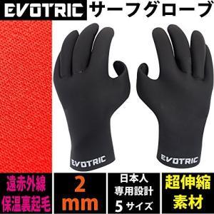 サーフグローブ メンズ サーフグローブ レディース サーフィン スキン グローブ EVOTRIC ALL2mm 保温起毛素材 日