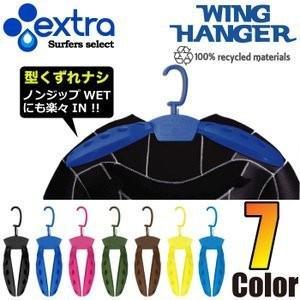 ウエットスーツ用 ハンガー  EXTRA / エクストラ  ウイングハンガー WING HANGER  ウィングハンガー  ウェット|felicevoice-store