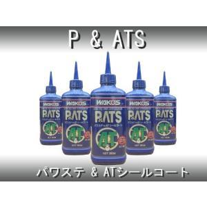 ワコーズ PATS パワステ&ATシールコート パワステフルード・ATF用添加剤 G132 350ml G132 [HTRC3] felicevoice-store