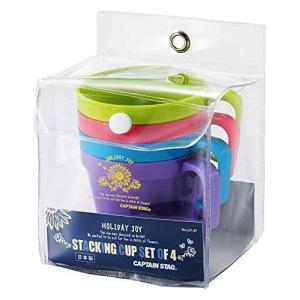キャプテンスタッグ(CAPTAIN STAG) アウトドア キャンプ コップ カップ 抗菌 スタッキング カップ 230ml 4個組 日本製 felicevoice-store
