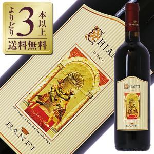 赤ワイン イタリア バンフィ キャンティ(キアンティ) DOCG 2018 750ml 今月の送料無料ワイン wine|felicity-y