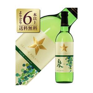白ワイン 国産 グランポレール エスプリ ド ヴァン ジャポネ 泉 2019 720ml 日本ワイン...