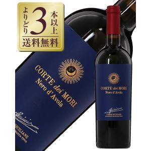 赤ワイン イタリア ミニーニ コルテ ディ モリ ネロ ダーヴォラ テッレ シチリアーネ DOC ブルー 2018 750ml wine felicity-y