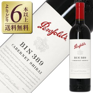 赤ワイン オーストラリア ペンフォールズ ビン389 カベルネ シラーズ 2017 ギフトボックス ...