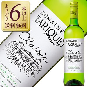 白ワイン フランス ドメーヌ タリケ クラシック 2019 750ml