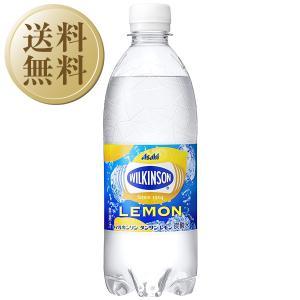 炭酸水 ウィルキンソン タンサン レモン ペットボトル 500ml×24本(1ケース) 割り材 ソー...