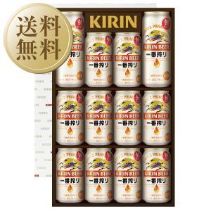 ビール ギフト 送料無料 同梱不可 キリン 一番搾り生ビールセット K-IS3 しっかりフル包装+短...