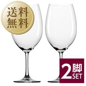 ワイングラス シュトルッツル クラシック ボルドー 品番:2000035 2脚セット 赤ワイン グラス 包装不可|felicity-y