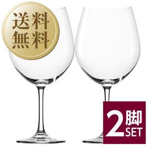 ワイングラス シュトルッツル クラシック バーガンディ 品番:2000000 2脚セット 赤ワイン グラス 包装不可|felicity-y