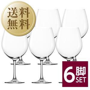ワイングラス シュトルッツル クラシック バーガンディ 品番:2000000 6脚セット 赤ワイン グラス 包装不可|felicity-y