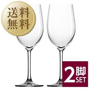ワイングラス シュトルッツル クラシック レッドワイン 品番:2000001 2脚セット 赤ワイン グラス 包装不可|felicity-y