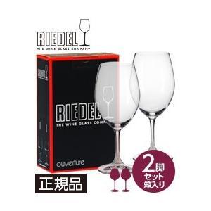 ワイングラス リーデル オヴァチュア レッドワイン 専用ボックス入り 2脚セット 品番:6408/0...