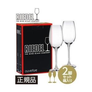 ワイングラス リーデル オヴァチュア シャンパーニュ 専用ボックス入り 2脚セット 品番:6408/48 シャンパン グラス 正規品|felicity-y