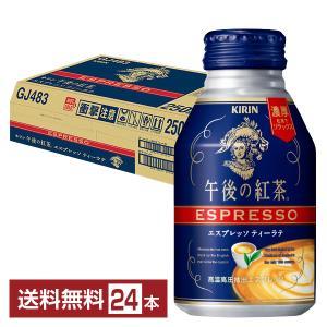 キリン 午後の紅茶 エスプレッソ ティーラテ 250g ボトル缶 24本 1ケース 送料無料(一部地...