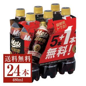 ポイント3倍 特定保健用食品 キリン メッツ コーラ 480mlペット 5本+おまけ1本纏め売り 2...