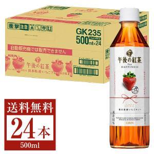 キリン 午後の紅茶 for HAPPINESS 熊本県産いちごティー 500mlペット 24本 1ケ...