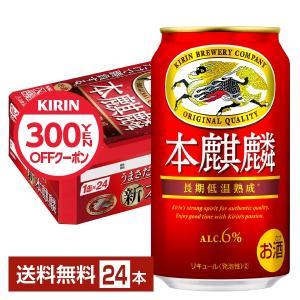 キリン 本麒麟 350ml缶 24本 1ケース 送料無料(一部地域除く)の画像