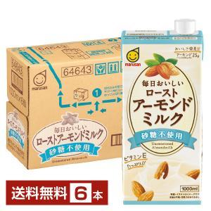 マルサン 毎日おいしい ローストアーモンドミルク 砂糖不使用 1L紙パック 6本 1ケース 送料無料(一部地域除く)の画像