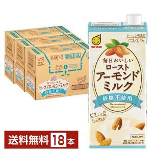 マルサン 毎日おいしい ローストアーモンドミルク 砂糖不使用 1L紙パック 6本×3ケース(18本)...