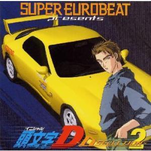 スーパー・ユーロビート・プレゼンツ・頭文字D〜D・セレクション2〜 / オムニバス (CD)