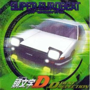 スーパー・ユーロビート・プレゼンツ・頭文字D〜Dベスト・セレクション〜 / オムニバス (CD)