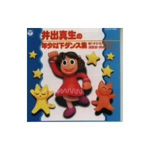 井出真生 ダンス集(年少向) / (CD)の関連商品2