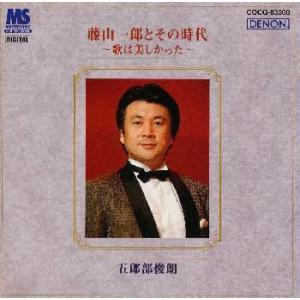 藤山一郎とその時代〜歌が美しかった〜 / 五郎部俊朗 (CD) felista